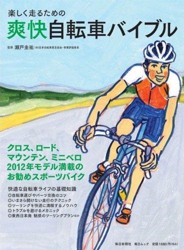 楽しく走るための 爽快自転車バイブル