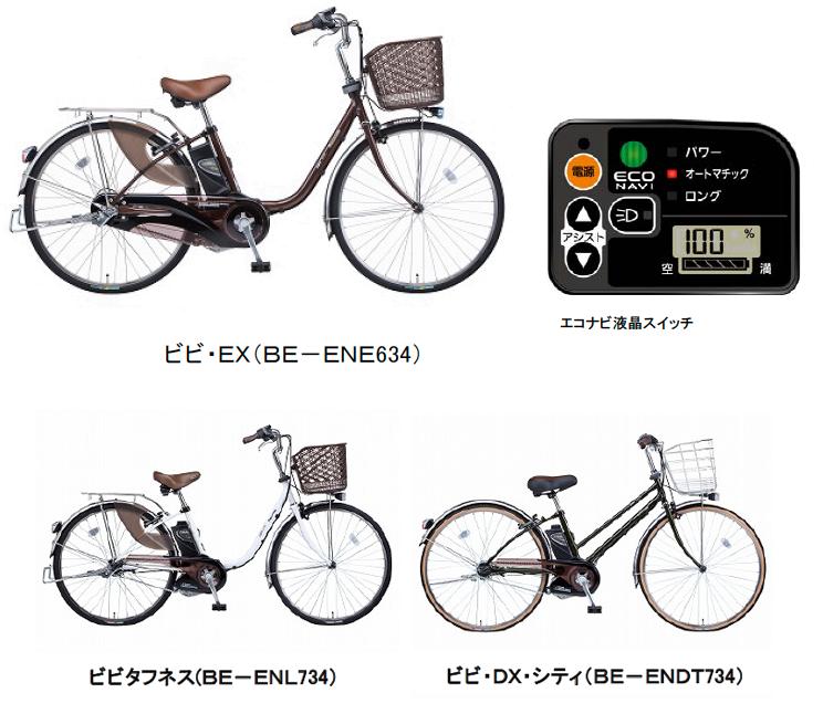パナソニックサイクルテック 節電機能で走行距離をアップした電動アシスト自転車発売