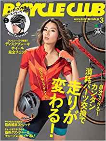 BiCYCLE CLUB (バイシクルクラブ)2019年3月号 No.407