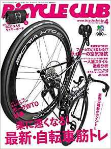 BiCYCLE CLUB (バイシクルクラブ)2019年4月号