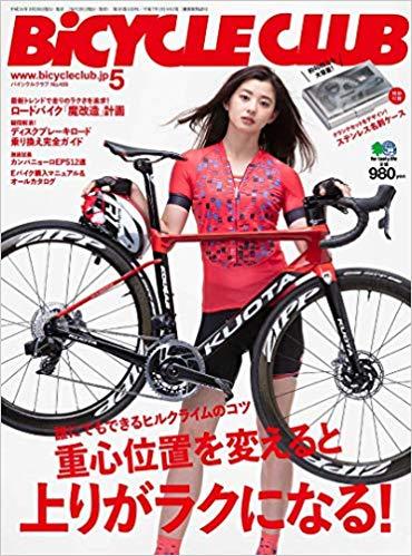 BiCYCLE CLUB (バイシクルクラブ)2019年5月号 (特別付録:ステンレス名刺ケース)