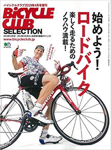 バイシクルクラブセレクション 始めよう! ロードバイク