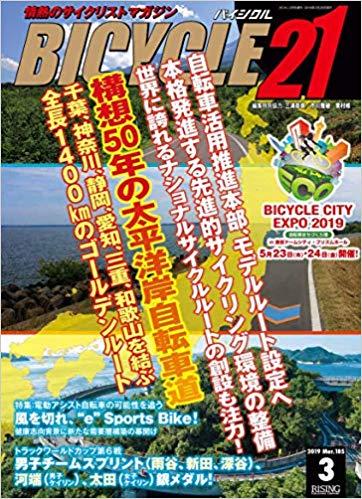 BICYCLE21 (バイシクル21) 2019年 03月号