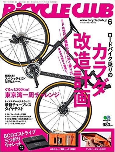 BiCYCLE CLUB (バイシクルクラブ)2019年6月号