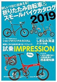 折りたたみ自転車&スモールバイクカタログ2019 (タツミムック)