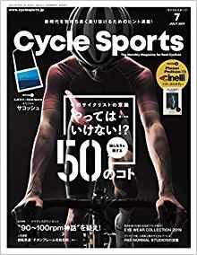 BiCYCLE CLUB (バイシクルクラブ)2019年7月号 No.411