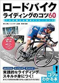 ロードバイク ライディングのコツ60 プロが教える基本&トレーニング (コツがわかる本!)