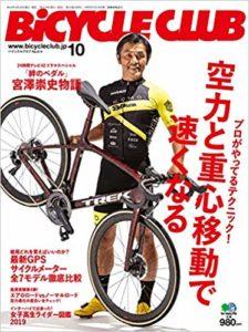 BiCYCLE CLUB (バイシクルクラブ)2019年10月号 No.414