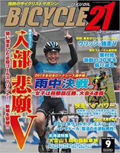 BICYCLE21 2019年 09月号