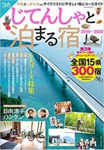 じてんしゃと泊まる宿2019~2020 (GW MOOK 504)