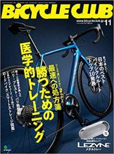 BiCYCLE CLUB (バイシクルクラブ)2019年11月号