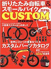 折りたたみ自転車&スモールバイクCUSTOM2020 (タツミムック)