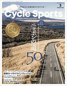 CYCLE SPORTS (サイクルスポーツ) 2020年 3月号