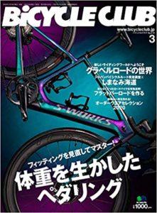 BiCYCLE CLUB (バイシクルクラブ)2020年月3月号