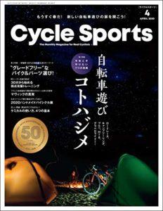 CYCLE SPORTS (サイクルスポーツ) 2020年 4月号