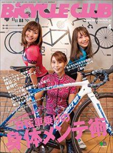 BiCYCLE CLUB (バイシクルクラブ)2020年4月号