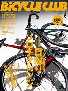 BiCYCLE CLUB (バイシクルクラブ)2020年6月号