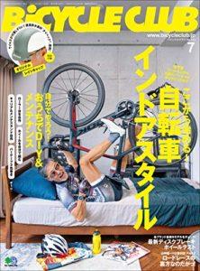BiCYCLE CLUB (バイシクルクラブ)2020年7月号 No.423
