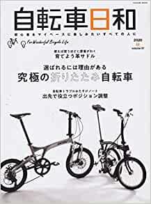 自転車日和Vol.57