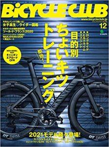 BiCYCLE CLUB (バイシクルクラブ)2020年月12月号