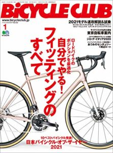 BiCYCLE CLUB (バイシクルクラブ)2021年1月号