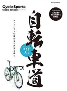 自転車道 総集編 vol.2 (ヤエスメディアムック660) ムック