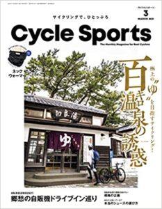 CYCLE SPORTS (サイクルスポーツ) 2021年3月号