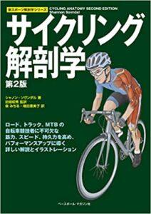 サイクリング解剖学 【第2版】 (新スポーツ解剖学シリーズ)