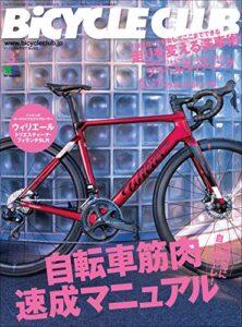 BiCYCLE CLUB (バイシクルクラブ)2021年3月号 No.431(自転車筋肉速成マニュアル)