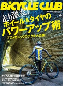 BiCYCLE CLUB 2021年4月号